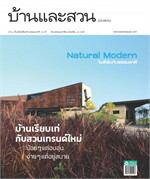 บ้านและสวนฉบับพิเศษ Natural Modern