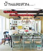 บ้านและสวนฉบับพิเศษ Modern Contemporary