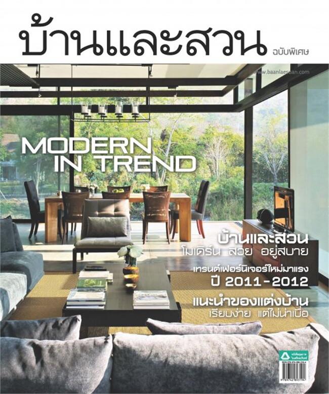 บ้านและสวนฉบับพิเศษ Modern in trend