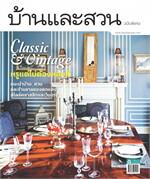 บ้านและสวนฉบับพิเศษ Classic & Vintage