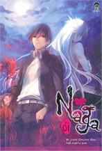 Naga นัยน์ตามรณะ Vol.01 ตอนตระกูลเฮบิสึกะ
