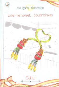 Love me sweet...วอนรักรำเพย (ปกใหม่)