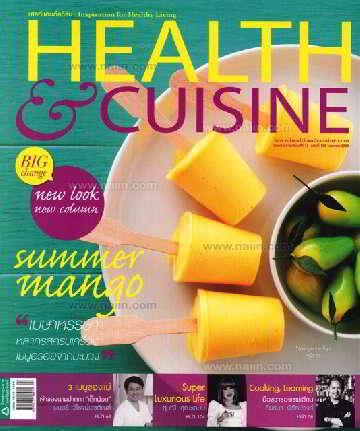 HEALTH & CUISINE ฉ.135 (เม.ย.55)