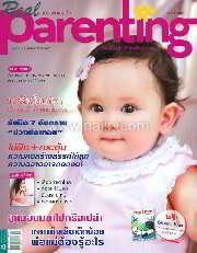 Real Parenting ฉ.86 (น้องเกอด้าฯ)