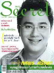 Secret ฉ.92 (อาจารย์ช้าง-ทศพร ศรีตุลา)