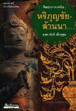 ศิลปะภาคเหนือ หริภุญชัย-ล้านนา พ.3