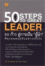 50 ก้าวสู่การเป็นผู้นำ ที่ทุกคนยอมรับ