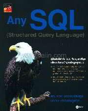 Any SQL