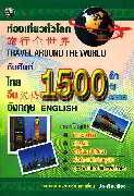 ท่องเที่ยวทั่วโลกกับศัพท์ ไทย-จีน-อังกฤษ