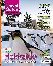 TRAVEL GUIDE ฉ.86 (ก.พ.55)