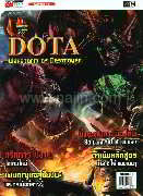 Dota Vol.16