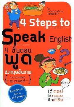 4 ขั้นตอนพูดอังกฤษขั้นเทพ