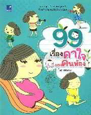 99 เรื่องคาใจของคนท้อง