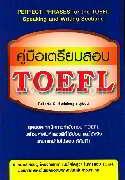 คู่มือเตรียมสอบ TOEFL