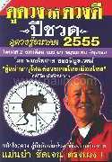 ดูดวงให้ดวงดีปี 2555 ปีชวด ไตรมาสสอง