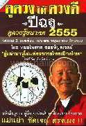 ดูดวงให้ดวงดีปี 2555 ปีฉลู ไตรมาสสอง
