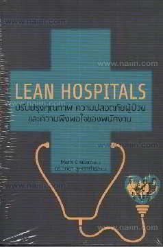 Lean Hospitals ปรับปรุงคุณภาพ ความปลอดภั