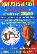 ดูดวงให้ดวงดีปี 2555 ปีมะโรง ไตรมาสสอง