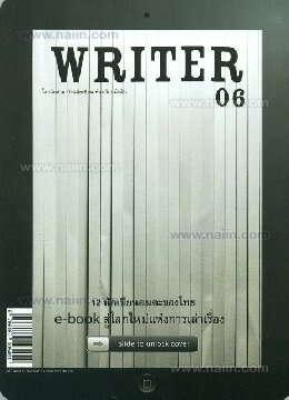 Writer 06 ปีที่ 1 ฉบับที่ 6 กุมภาพันธ์ พ.ศ.2555