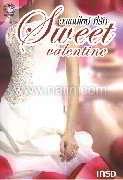 วาเลนไทน์ ที่รัก (Sweet Valentine)