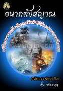 อนาคตังสญาณ เพื่อการแจ้งเตือนภัยพิบัติในประเทศไทย