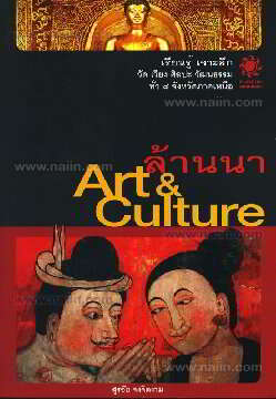 ล้านนา Art & Culture