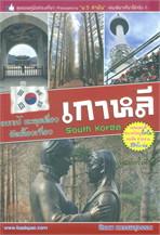 แบกเป้ ตะลุยเดี่ยว ลัดเลี้ยวเที่ยว เกาหลี