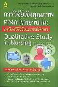 การวิจัยเชิงคุณภาพทางการพยาบาล