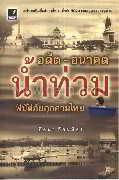 อดีต อนาคต น้ำท่วม พิบัติภัยคุกคามไทย