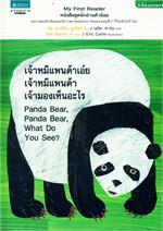 เจ้าหมีแพนด้าเอ๋ย เจ้าหมีแพนด้า เจ้ามองเห็นอะไร (Thai-Eng)