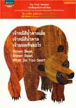 เจ้าหมีสีน้ำตาลเอ๋ย เจ้าหมีสีน้ำตาล เจ้ามองเห็นอะไร (Thai-Eng)