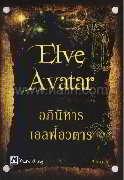 Elve Avatar อภินิหารเอลฟ์อวตาร