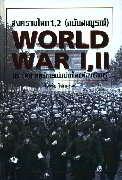 สงครามโลก 1, 2 (ฉบับสมบูรณ์)