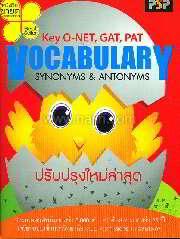 Key O-NET,GAT,PAT Vocabulary Synonyms &