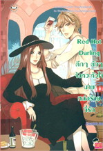 Red Hot Darling ตึกๆ ตักๆ จังหวะหัวใจนายหล่อร้ายที่รัก