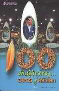 100 พันธ์ข้าวไทยอาหารสู่ครัวโลก