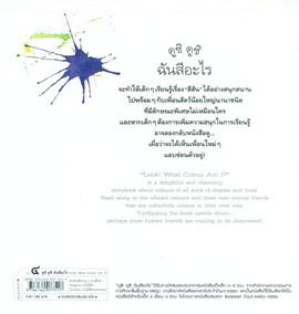 ดูซิ ดูซิ ฉันสีอะไร (Thai-Eng) (ปกอ่อน)