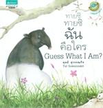 ทายซิ ทายซิ ฉันคือใคร (Thai-Eng) (ปกอ่อน)