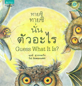 ทายซิ ทายซิ นั่นตัวอะไร (Thai-Eng) (ปกอ่อน)