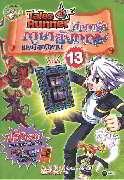 Tales Runner ศึกการ์ดภาษาอังกฤษแห่งโลกนิ