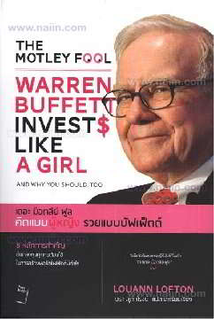 เดอะม็อตลีย์ ฟูล คิดแบบผู้หญิงรวยแบบบัฟเ