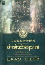 Takedown ล่าหัวมัจจุราช