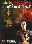 กษัตริย์บัลลังก์เลือด จาก ซูสีไทเฮาถึงปู