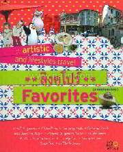 สิงคโปร์ Favorites