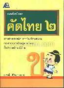 แบบฝึกเสริมทักษะคัดไทย 2 (ใหม่)