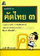 แบบฝึกเสริมทักษะคัดไทย 3(ใหม่)