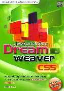 คู่มือสร้างเว็บไซต์ด้วย Dreamweaver CS5
