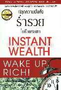ปลุกความมั่งคั่ง ร่ำรวย ในชั่วพริบตา