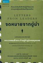 จดหมายจากผู้นำ