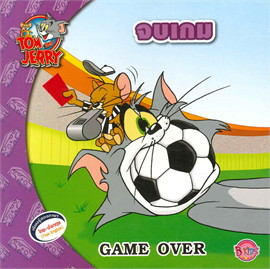 TOM and JERRY จบเกม GAME OVER